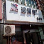 上海pos机办理速派奇电动车
