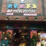 上海pos我家酸菜鱼