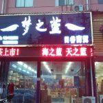 上海银联pos机