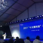 """2017""""十大黑科技""""亮相"""