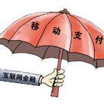 移动支付上海pos机办理