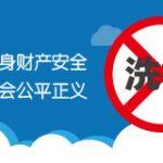 上海pos机办理反洗钱